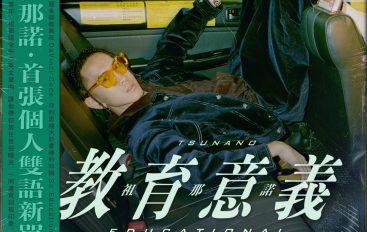 Check out Tsunano's latest hit 'Educational'